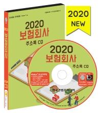 보험회사 주소록(2020)(CD)