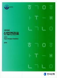 산업연관표(2015)