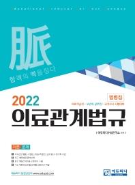 의료관계법규 법령집(2022)