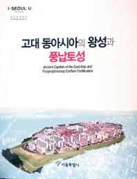 고대 동아시아의 왕성과 풍납토성
