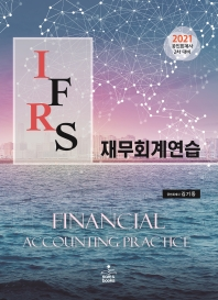 IFRS 재무회계연습(2021)