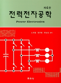 전력전자공학