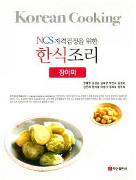 NCS자격검정을 위한 한식조리(장아찌)