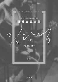 아티스트 송북: 김광석(기타Guitar)