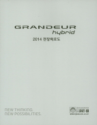 그랜저 하이브리드(Grandeur Hybrid) 전장회로도(2014)