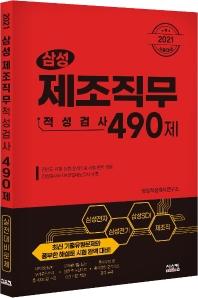 삼성 제조직무적성검사 490제(2021)
