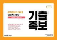 기출 족보 변형 공기업단기 NCS 근로복지공단(2019)
