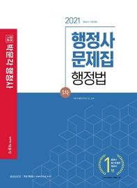 합격기준 박문각 행정법 문제집(행정사 1차)(2021)
