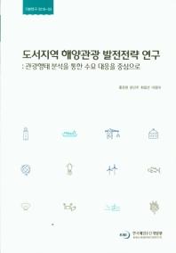 도서지역 해양관광 발전전략 연구