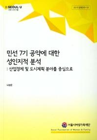 민선 7기 공약에 대한 성인지적 분석: 산업경제 및 도시계획 분야를 중심으로