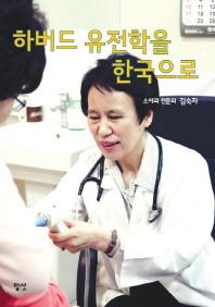 하버드 유전학을 한국으로
