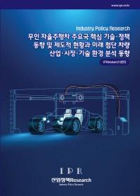 무인 자율주행차 주요국 핵심 기술정책 동향 및 제도적 현황과 미래 첨단 차량 산업 시장 기술 환경 분석