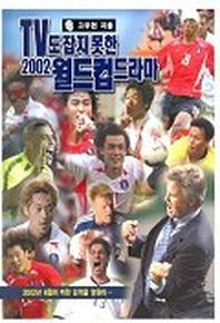 TV도 잡지 못한 2002 월드컵드라마