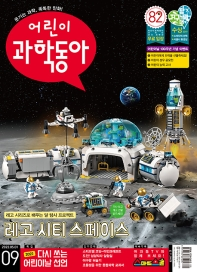 어린이과학동아(2021년5월1일자)(9호)