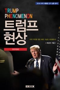 [전면개정판] 트럼프 현상   2016 미국 대통령 선거 심층 분석