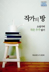 김민채의 '작가의 방'(모노e북 900)