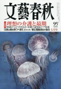 문예춘추 文藝春秋 2018.07