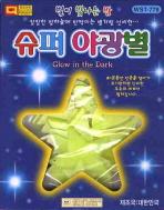 슈퍼야광별(별이 빛나는 밤)(기타)
