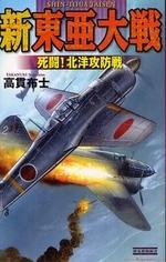 新東亞大戰 死鬪!北洋攻防戰