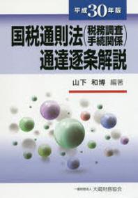 國稅通則法(稅務調査手續關係)通達逐條解說 平成30年版