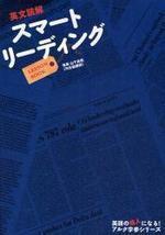 英文讀解スマ―トリ―ディングLESSON BOOK
