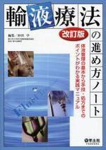輸液療法の進め方ノ―ト 體液管理の基本から手技.處方までのポイントがわかる實踐マニュアル