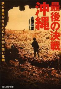 最後の決戰沖繩 鐵の暴風が打ちのめした90日間の死鬪