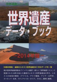 世界遺産デ-タ.ブック 2014年版