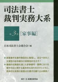 司法書士裁判實務大系 第3卷