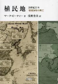 植民地 20世紀日本 帝國50年の興亡