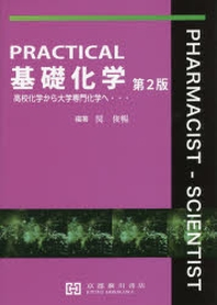 PRACTICAL基礎化學 高校化學から大學專門化學へ…