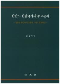 한반도 헌법국가의 주요문제