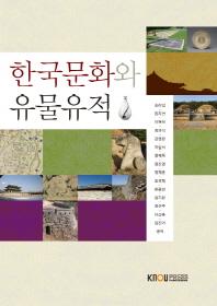한국문화와유물유적(2학기, 워크북포함)