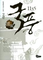 국풍 1135. 2