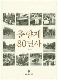 춘향제 80년사