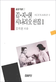 김지헌 시나리오 선집 1