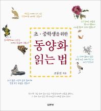 초.중학생을 위한 동양화 읽는 법