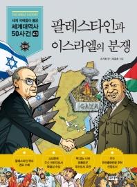 팔레스타인과 이스라엘의 분쟁