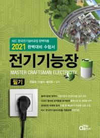 전기기능장 필기(2021)