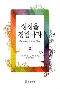 성경을 경험하라