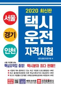최신판 택시운전 자격시험 서울 경기 인천(2020)