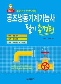 2022 공조냉동기계기능사 필기 총정리