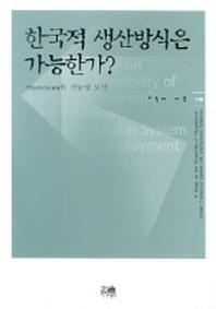 한울아카데미 738 한국적 생산방식은 가능한가?