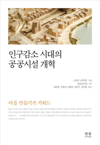 인구감소 시대의 공공시설 개혁
