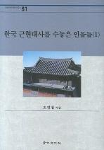 한국 근현대사를 수놓은 인물들 1