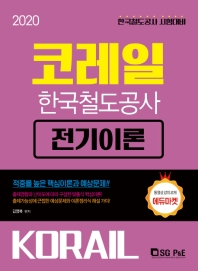 코레일 한국철도공사 전기이론(2020)