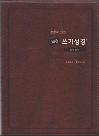본문이 있는 채움 쓰기성경 스탠다드 중(신약전서)