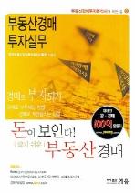 부동산경매투자실무(2008)