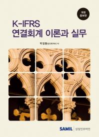 K-IFRS 연결회계 이론과 실무