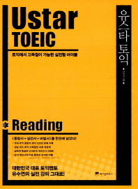 Ustar TOEIC(유스타토익): Reading